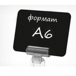 Чёрная табличка для нанесения надписей А6-А8