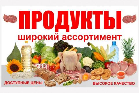 Продуктовый магазин Гастраном г.Антрацит