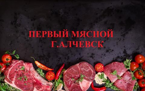 Первый Мясной г. Алчевск