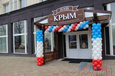 """Магазин алкоголя  """"Наш Крым"""""""